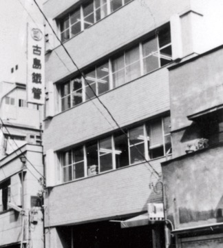 東京都に東京支店を開設